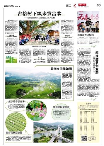 【柳州日报】三江专版(6月25日)