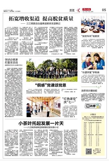 【柳州日报】三江专版(7月2日)