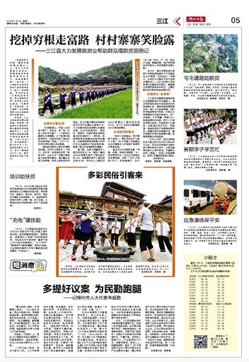 【柳州日报】三江专版(7月9日)