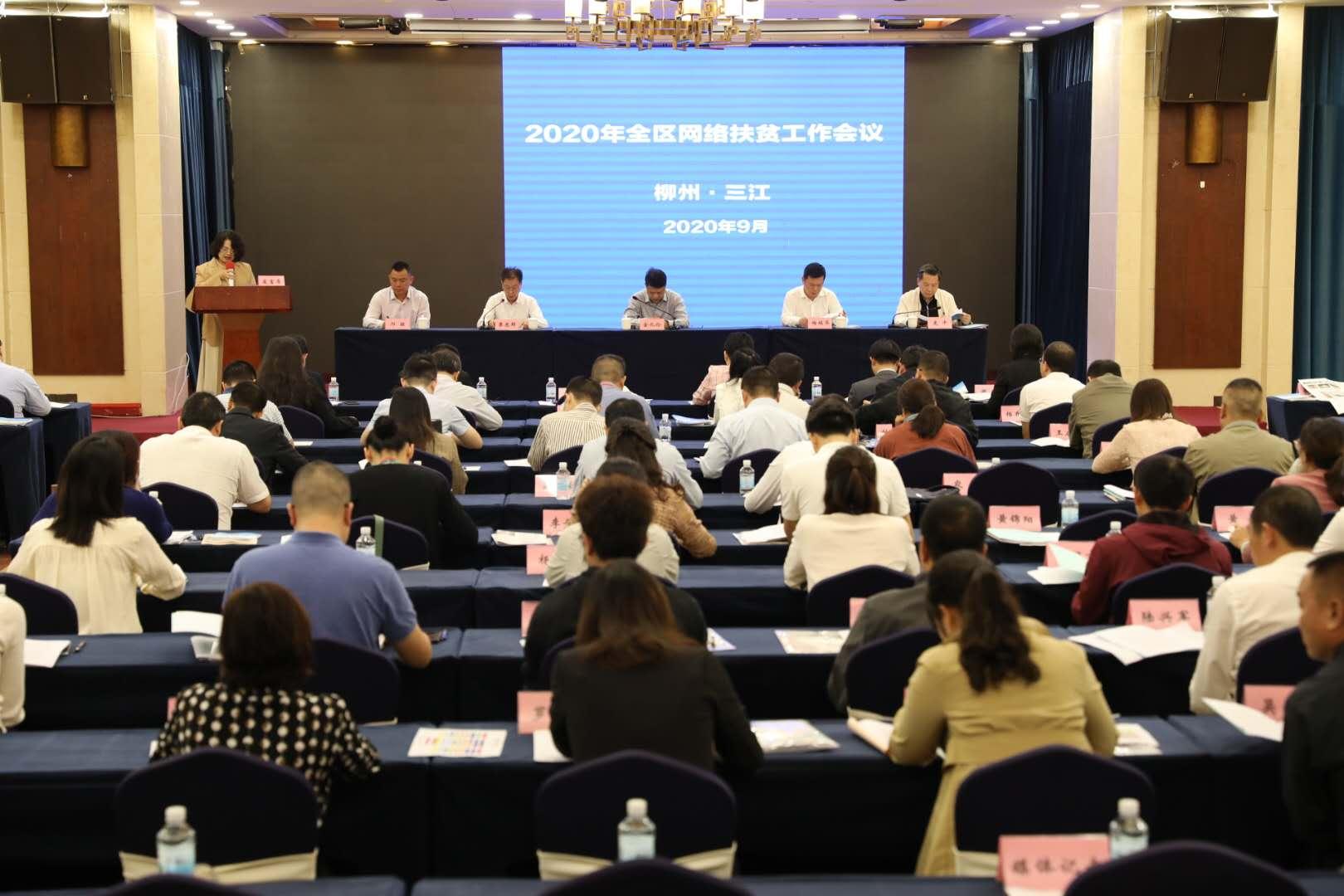 2020年全区网络扶贫工作会议在柳州三江召开