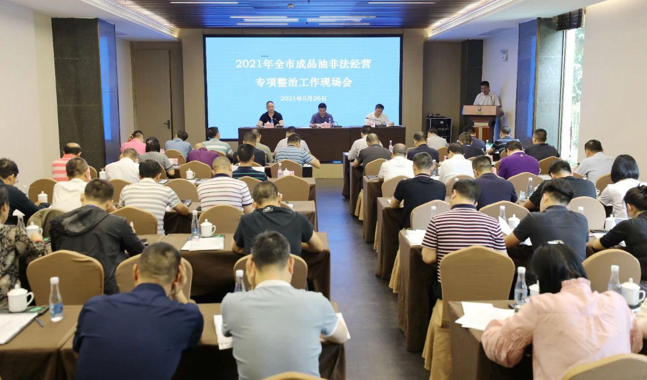 柳州市成品油非法经营专项整治工作现场会在三江召开