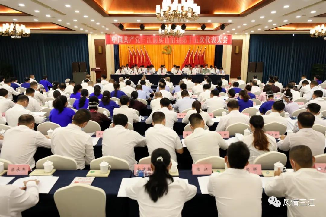 中国共产党三江侗族自治县第十五次代表大会今日开幕